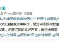 如何看待中國郵政對芒果事件的官方聲明?