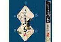 《周易》是中國哲學思想的淵藪,作為中國人,不可以不讀《周易》