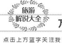 """世界上5大""""未解之謎"""",其中2個在中國,至今找不到合理解釋"""