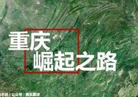 重慶從西南邊荒到全球網紅,山城重慶如何崛起?