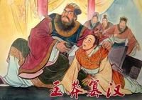王莽篡漢是歷史必然?原來當年漢高祖劉邦早有明示