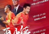 2019亞洲盃賽程表!熟讀賽程支持中國男足,期待國足小組出線