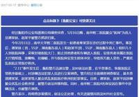 湖南衡陽南華附二醫鬧組織者譚福林被抓,還參與另一醫鬧事件