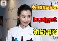 前TVB花旦陳法拉回港,預告拍處女微電影,不帶男友刷爆人情卡!