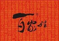 中國所有姓氏裡最毒的一個姓,此姓祖先密謀殺害唐玄宗,被賜此姓