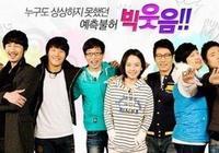 韓國綜藝有哪些好看的?