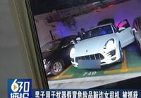 萬象城實施搶劫涉案男子被批捕