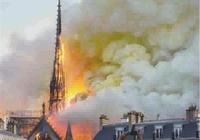 法國為什麼要募捐?是沒錢嗎?