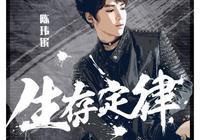 陳瑋鑌發佈單曲《生存定律》 獨自作曲嘗試搖滾風