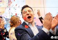 烏克蘭新總統選舉出來了,大家認為他會改變同俄羅斯的關係嗎?