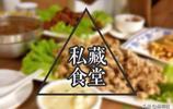 臨淄一家躲藏在角落裡的好吃菜館子,吃飽後想每道菜都打包帶走!