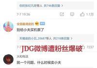 "LOL:京東官博慘遭爆破,玩家直言:""售後不行,最關鍵打野不行"",劉強東懵逼,如何?"