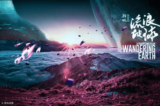 流浪地球,震撼人心的畫面,展現了影視另一面!