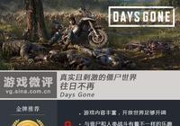 《往日不再》遊戲評測:真實而刺激的喪屍世界