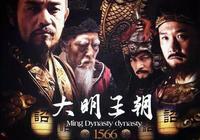 《大明王朝1566》,最有代表性的歷史劇 | 電視劇60講(番外2)