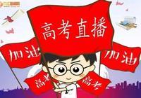 九江新聞網高考直播預告