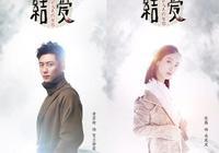 《千歲大人的初戀》陳正道步管虎後塵,電影導演能拍好電視劇嗎?