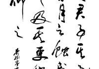 書法藝術:書法內涵