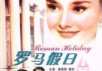 本院已上映《羅馬假日》,敬請觀看