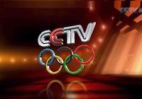 央視將設CCTV-16奧運頻道,體育營銷市場再添國家級電視平臺