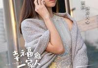 董潔穿搭總是這麼溫柔,高領毛衣+長款半裙,知性優雅,太美了
