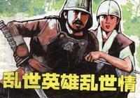 神話愛情《亂世英雄亂世情》上集(香港電影1985年版)