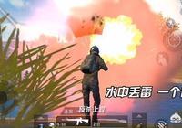 《刺激戰場》玩家躲在水中可以打藥和開槍,是外掛還是有漏洞?