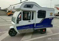 國內最小的房車-電動三輪摩托房車