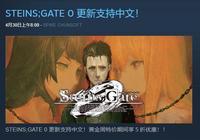 steam版《命運石之門0》已正式支持中文,終於能玩到中文版了!