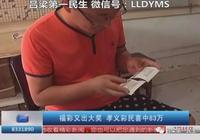 呂梁:福利彩票又出大獎 孝義彩民喜中83萬