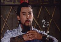 趙雲漢水擊敗曹操,有名將之才,為何後來不見用?