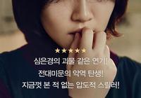 怎麼評價韓國電影《等著你》?