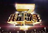 《我是歌手》是否存在內幕?