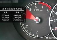 車子以120碼行駛發動機轉速維持在4千轉,這樣子開傷車嗎?