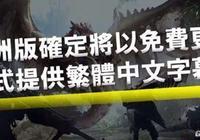 《怪物獵人:世界》中文版確認!