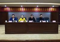 亳州市體育局市教育局共同舉辦的校園五禽戲暨社會體育指導員培訓