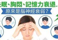 如何改善神經衰弱?
