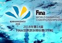 喜報:奉化小夥汪順獲2018年短池游泳世錦賽200米混合泳金牌