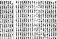 書生讀《後漢書》批了古今同概四個字被判凌遲 乾隆開恩:斬了吧