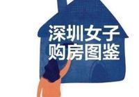 深圳女子購房攻略