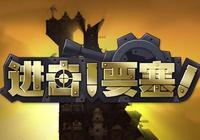 《進擊!要塞!》創新與策略並存的即時戰略遊戲