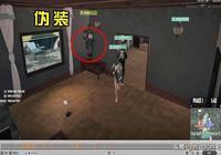 《絕地求生》玩家偽裝成1顆盆栽,身旁的4名敵人卻渾然不知!