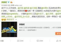 鄧超鹿晗陳赫王祖藍退出《奔跑吧》新陣容公佈