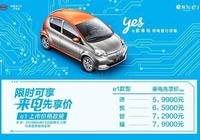最便宜的比亞迪純電動車來了,僅5.99萬起,NEDC工況可續航305km
