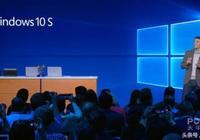 微軟發佈Windows 10 S 來自微軟靈魂深處的系統