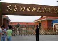 黑龍江省大慶市基本簡介