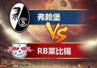 競彩足球週六017德甲:弗賴堡 VS 萊比錫紅牛