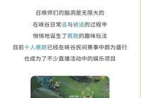 """《王者榮耀》新娛樂模式""""王者快跑""""玩法曝光,神似qq飛車道具模式,你覺得怎麼樣?"""