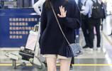 董潔現身北京機場,清爽少女風穿搭時尚又減齡