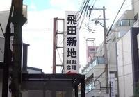 日本國民都很富有?日本貧民區-日本的另一面